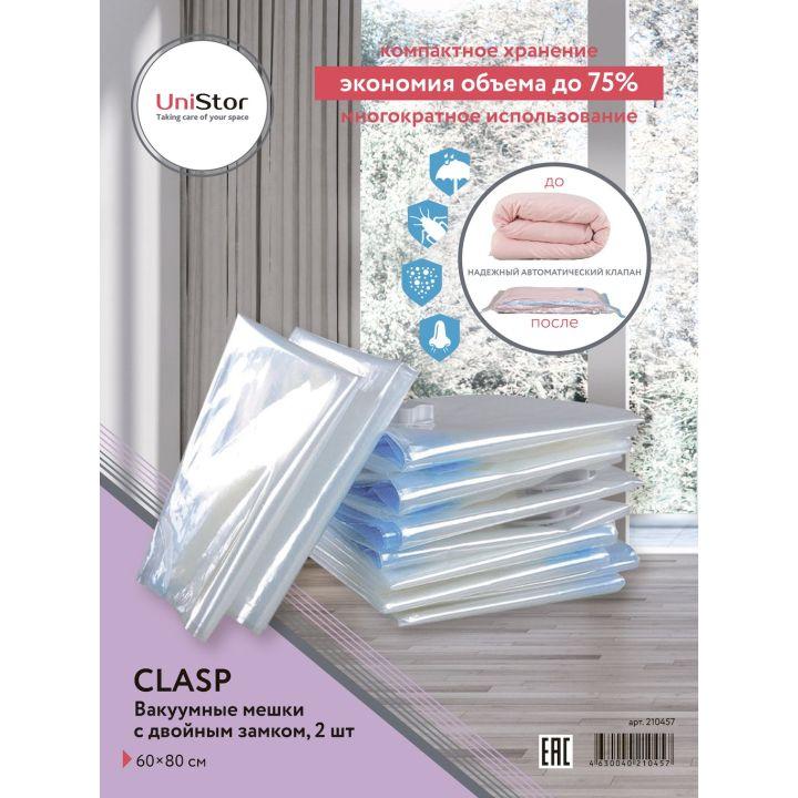Вакуумные мешки для хранения одежды UniStor CLASP M