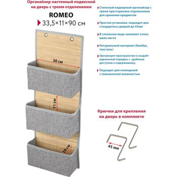 Органайзер для хранения вещей UniStor ROMEO