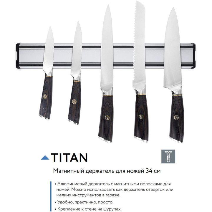 Магнитный держатель ножей UniStor TITAN